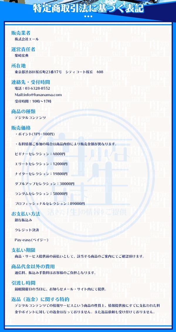 舟生 会社概要_result
