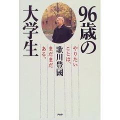 utagawa