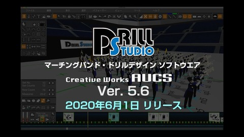 DrillStudio56