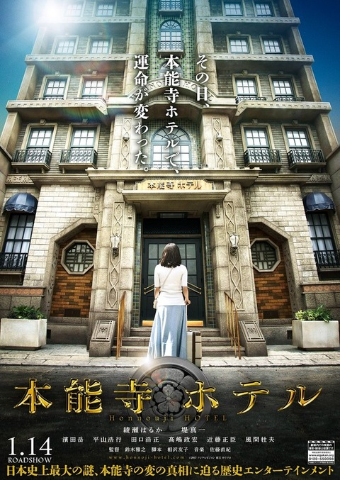 news_xlarge_honnoji_hotel_201609_01