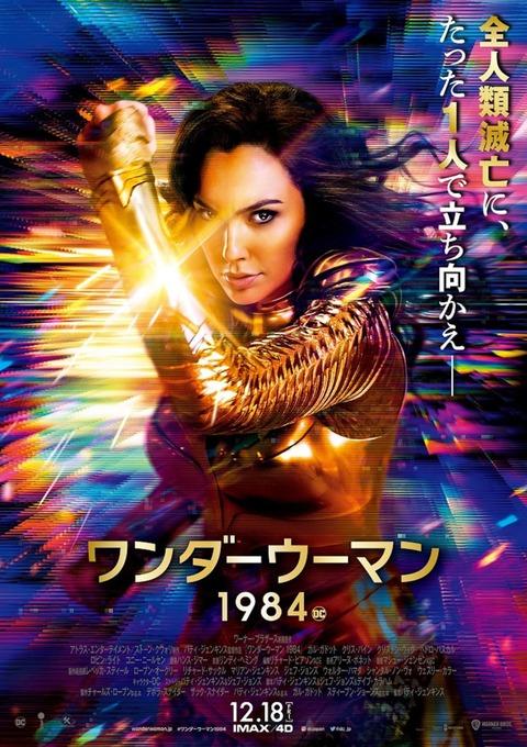 film201201_wonderwoman1984_main