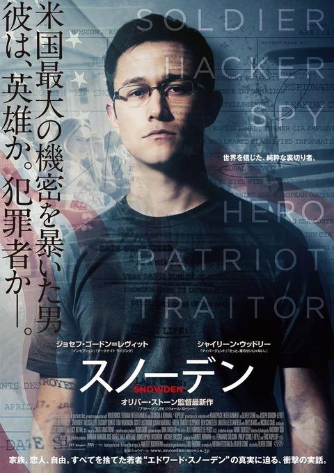 news_xlarge_snowden_poster