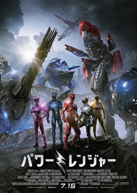 news_xlarge_powerrangers_yokoku_201704