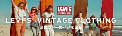 18H1_Levis_EC_PromotionBanner_LVC_pc