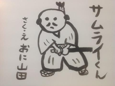 写真samurai