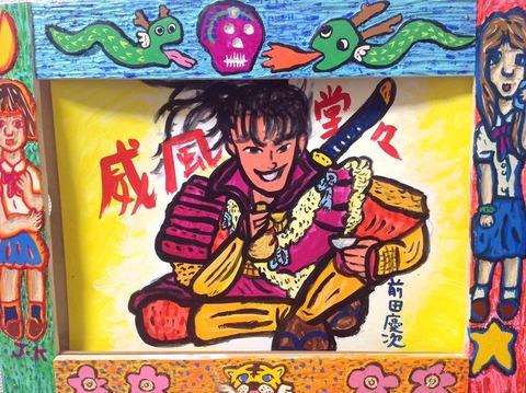 maedakeiji