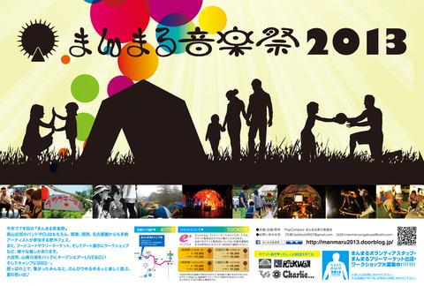 まんまる音楽祭2013ポスターweb1