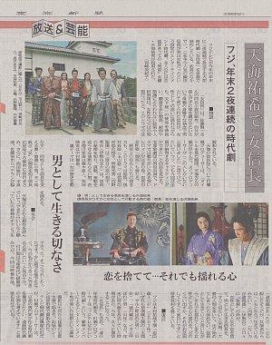 tokyoshinbun20120830u