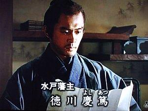 徳川慶喜 第16話 大獄のはじまり : 俺のまさあき