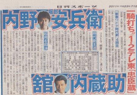 nikkan20110727u