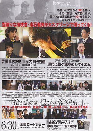 rinjo_movie080u