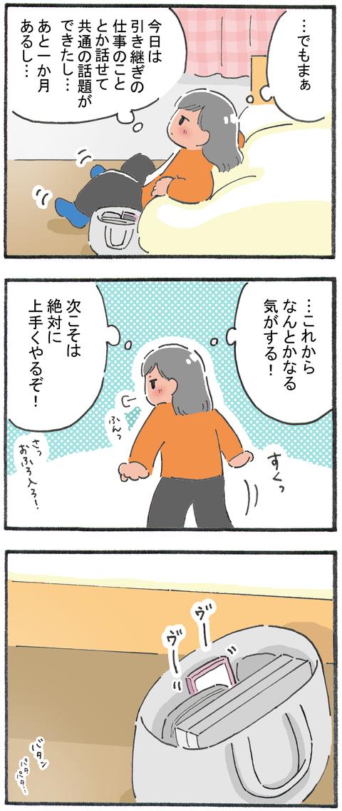 20210328②-2