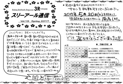 スリーアール通信19 (1)