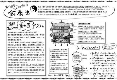 スリーアール通信18 (2)