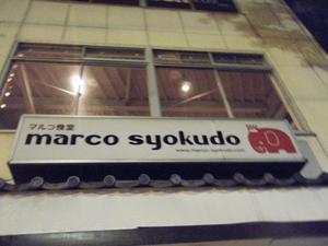 marco syokudo