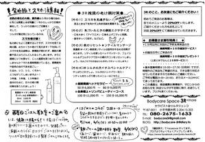 スリーアール通信 No 17(2)