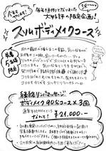 スリーアール通信 No 17(3)