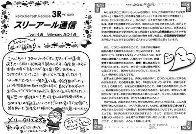 スリーアール通信18 (1)