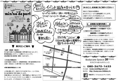 スリーアール通信20-2