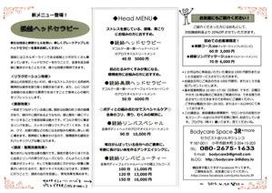 スリーアール通信9-2