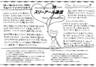スリーアール通信 Vol.22-1