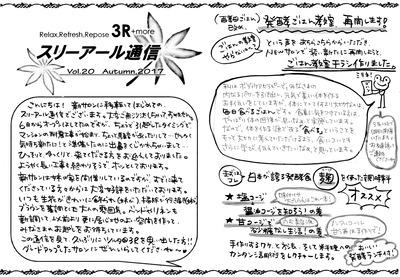 スリーアール通信20-1