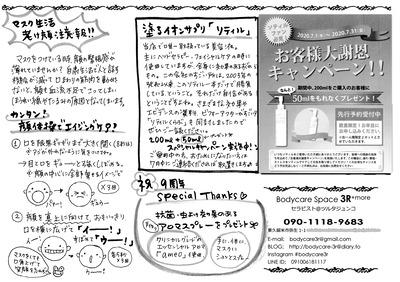 スリーアール通信 Vol.22-2