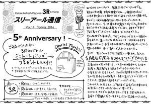 スリーアール通信 No 17