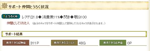 8_kusari_after