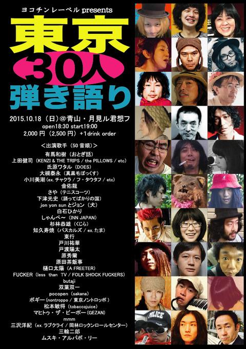 東京30人弾き語り2015