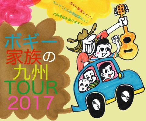 ボギー家族九州ツアー2017