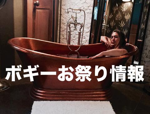 ボギーお祭り情報風呂