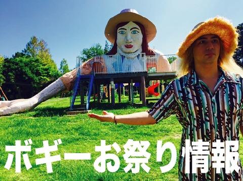 ボギーお祭り情報4