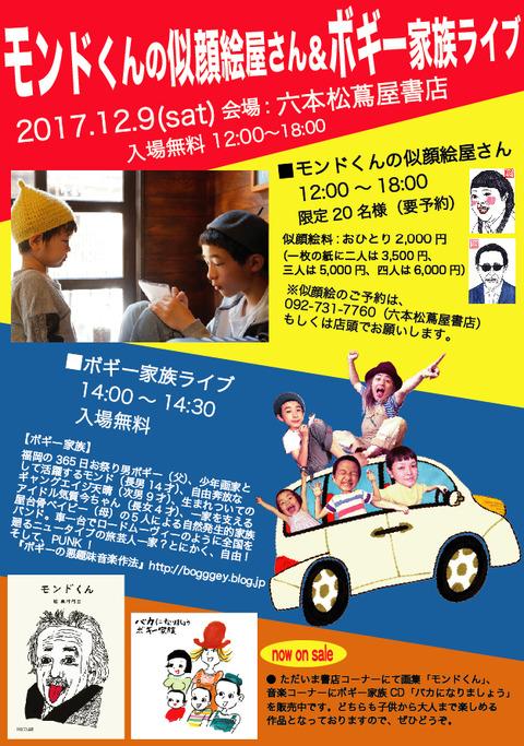 六本松蔦屋ライブ