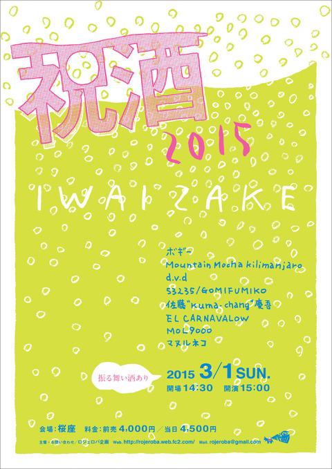 iwaizake2015_Front