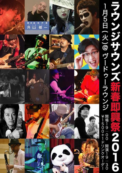 即興祭2016