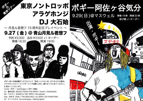 ボギー東京ツアー