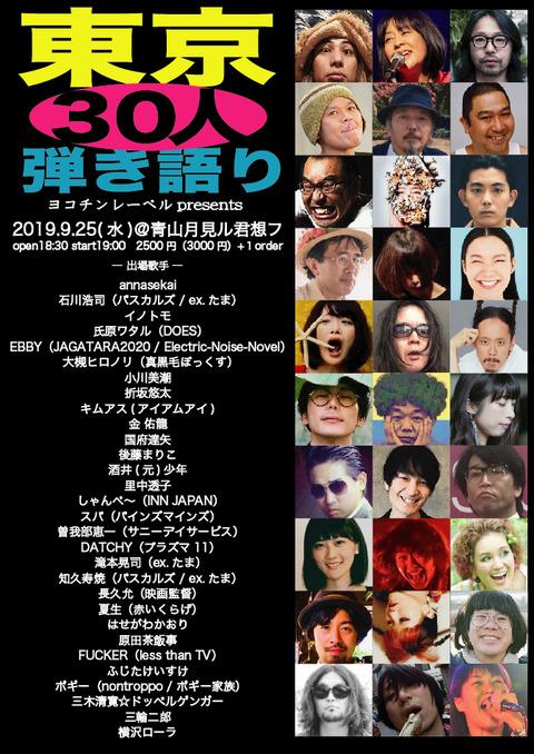 東京30人弾き語り2019