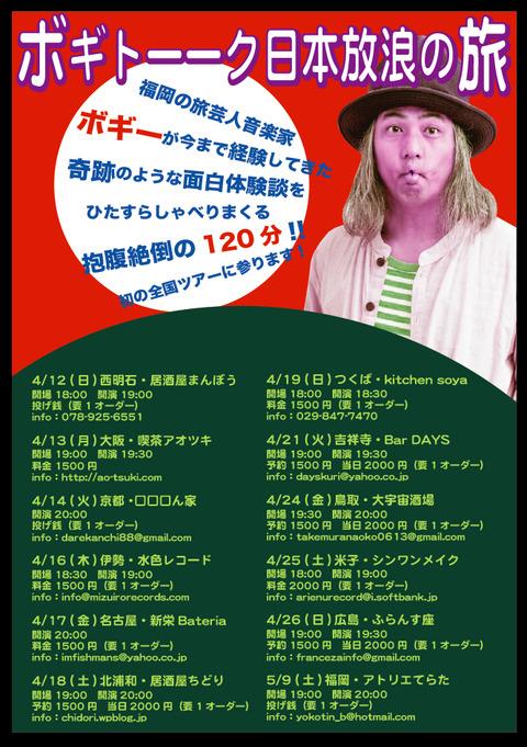 ボギトーーク日本放浪の旅