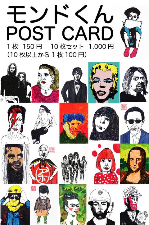モンドポストカード のコピー 2
