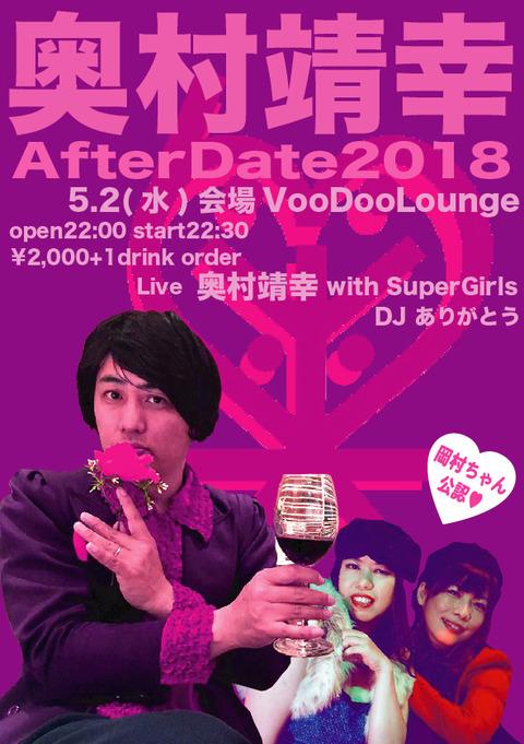 奥村靖幸afterdate2018