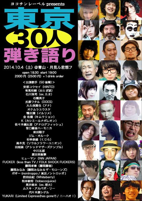 東京30人弾き語り2014