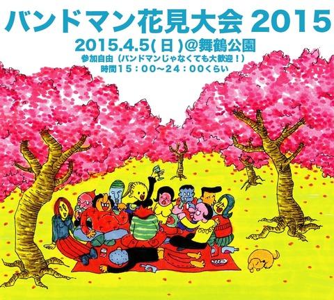 バンドマン花見大会2015