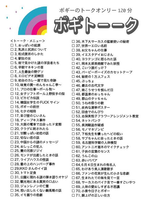 ボギトーーク2015メニュー表