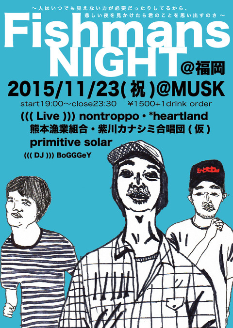 FishmansNight2015