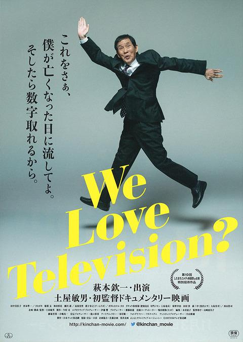 we_love_02