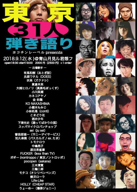 東京31人弾き語り2018