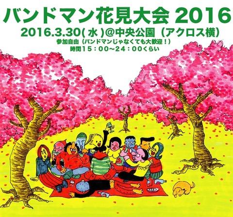 バンドマン花見大会2016