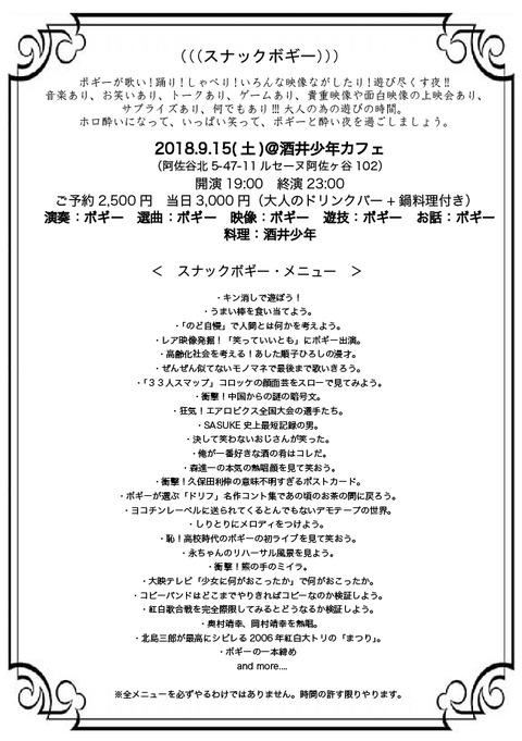 スナックボギー東京メニュー