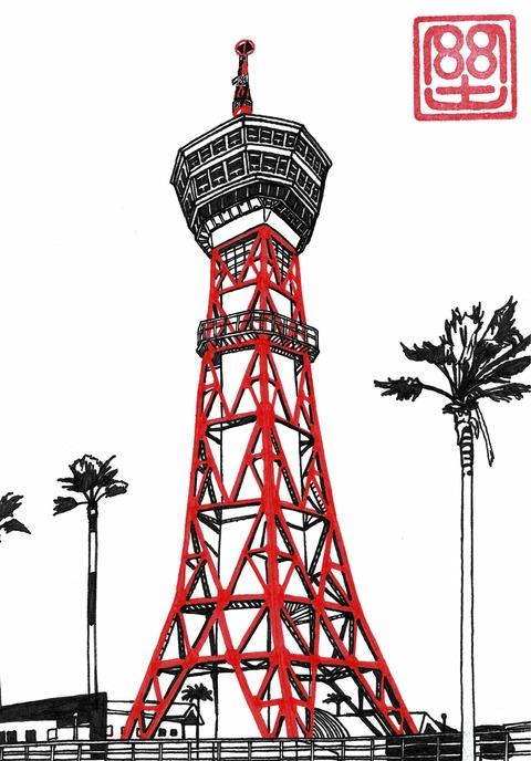 ベイサイドタワー